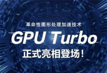 gpu turbo тест