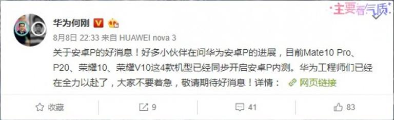 huawei тестирует android 9