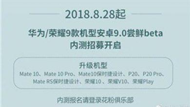 huawei запустила бету android 9