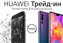 huawei trade-in в россии