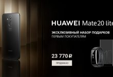 huawei mate 20 lite в россии