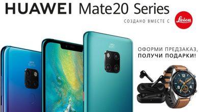 Huawei Mate 20 и Huawei Mate 20 Pro предзаказ в России