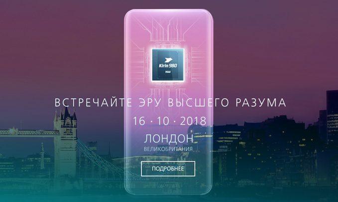 huawei mate 20 предзаказ в россии