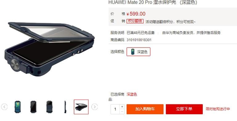 huawei mate 20 pro diving case цена