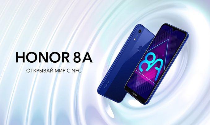 honor 8a в россии