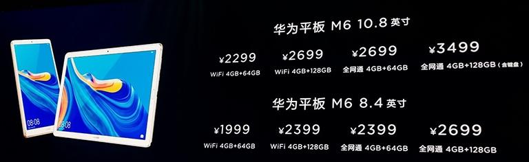 huawei mediapad m6 цена